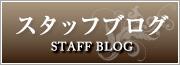 ★スタッフブログ★
